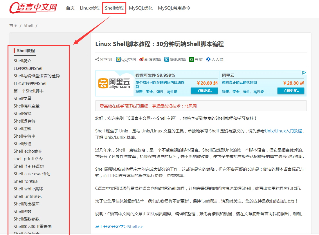 Shell学习参考网站——C语言中文网