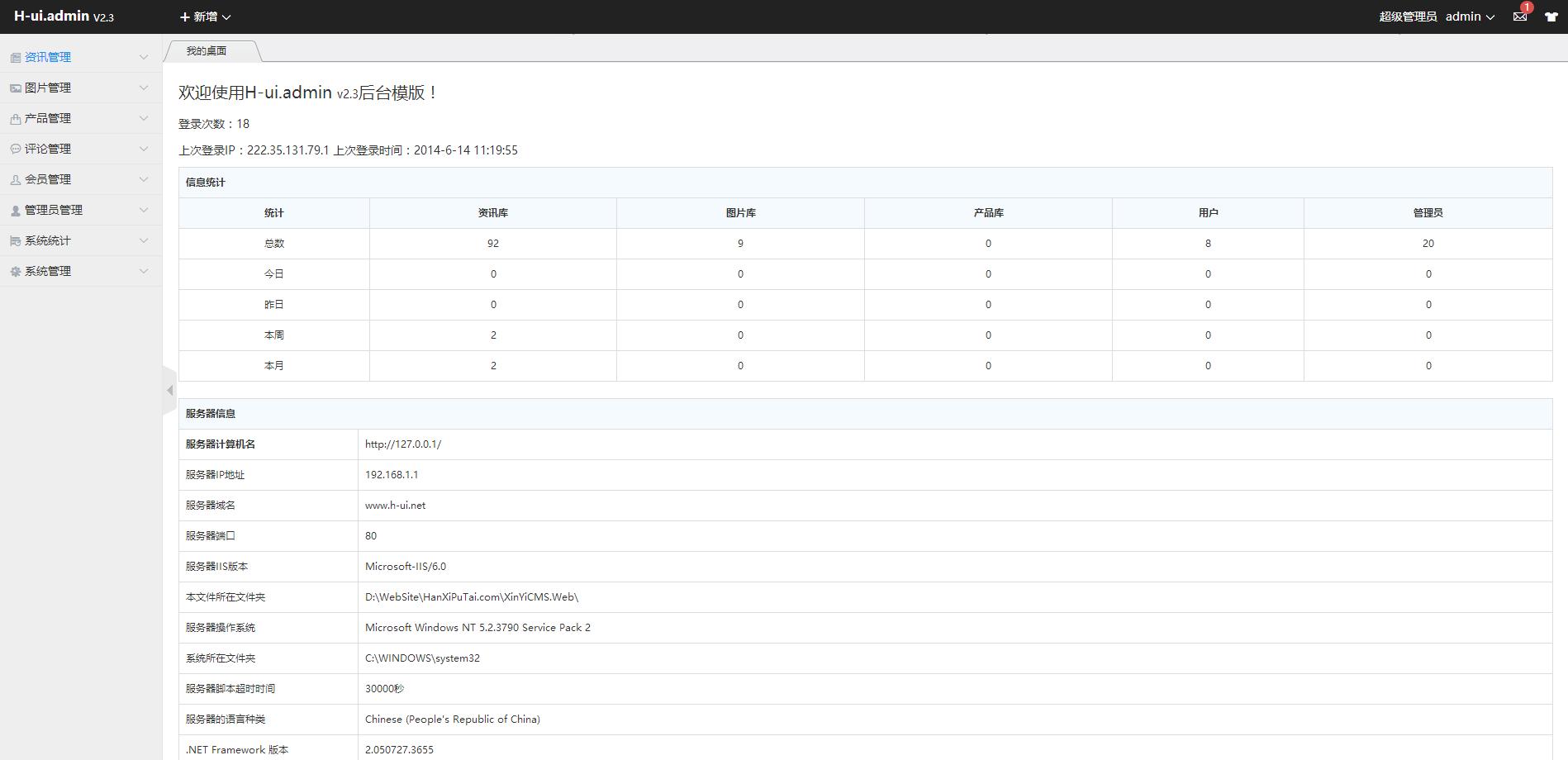 开源H-ui.admin轻量级网站后台模版
